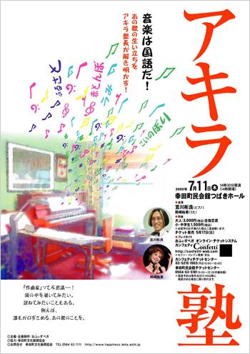 アキラ塾・幸田町民会館つばきホール