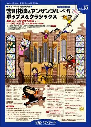 宮川彬良&アンサンブル・ベガ 宝塚ベガ・ホール