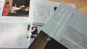 「アキラ塾」レポート記事が掲載されました!