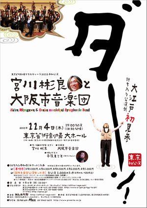宮川彬良と大阪市音楽団(東京公演)