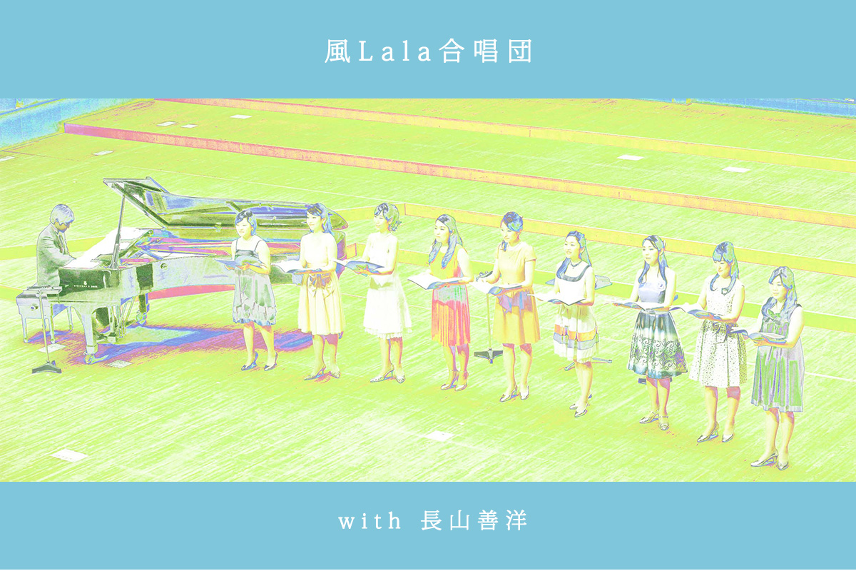 風LaLa合唱団