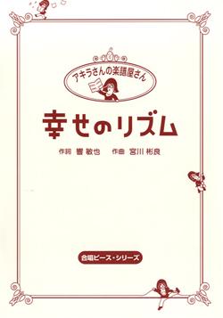 アキラさんの楽譜屋さん「幸せのリズム」