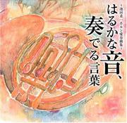 cd_harukanaoto