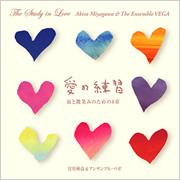 cd_love-practice
