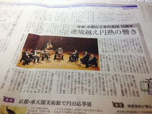 宝塚・京都の2室内楽団 15周年