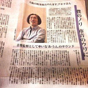 毎日新聞(3月5日付)大阪本社版夕刊