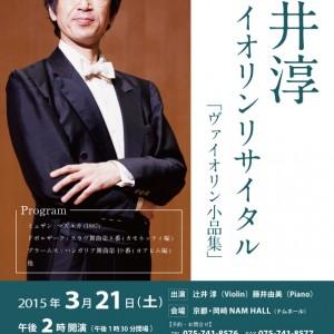 tsujii20150321