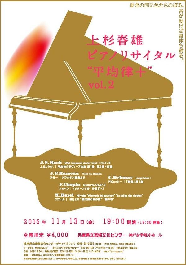 """上杉春雄ピアノリサイタル """"平均律+""""vol.2"""