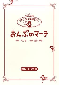アキラさんの楽譜屋さん「おんぷのマーチ」