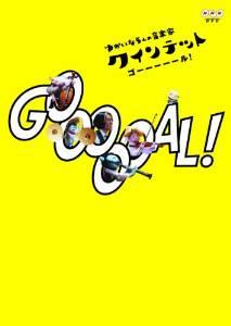 クインテット ゆかいな5人の音楽家 G00000AL!(ゴール!)