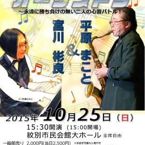 20151025AkiraMakoto