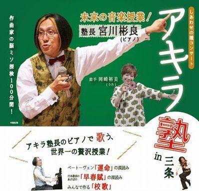 未来の音楽授業!アキラ塾in三条