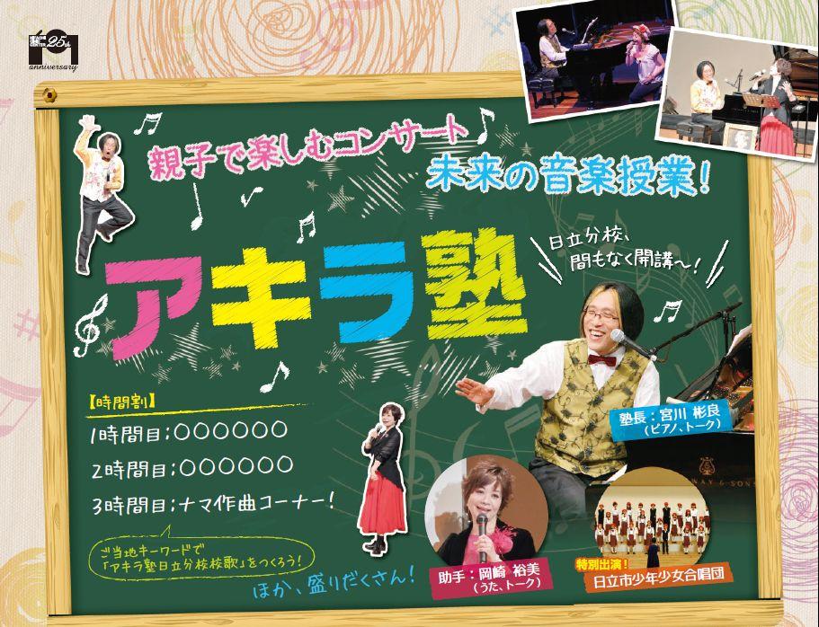 未来の音楽授業!アキラ塾