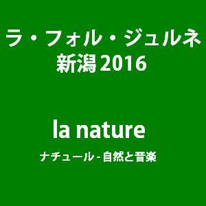 ラ・フォル・ジュルネ新潟2016
