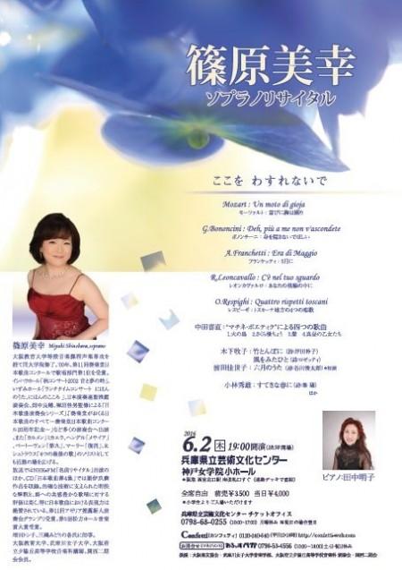 20160602sinohara
