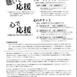 support_小豆島2016