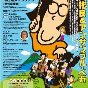 富士河口湖音楽祭「宮川彬良&アンサンブル・ベガ」