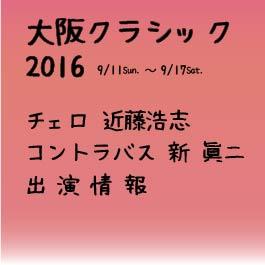 大阪クラシック2016