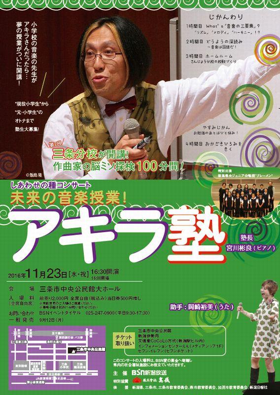 未来の音楽授業!アキラ塾 in三条