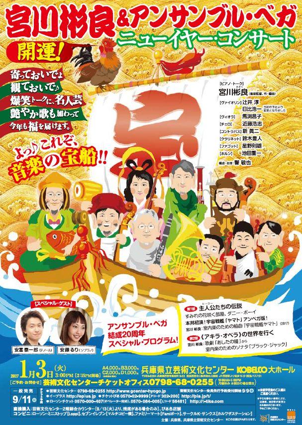 宮川彬良&アンサンブル・ベガ ニューイヤーコンサート