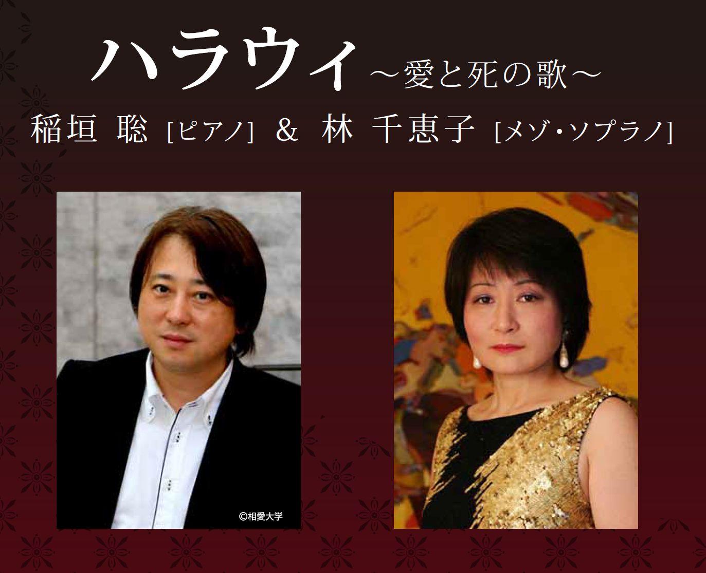 ハラウィ~愛と死の歌~(ピアノ:稲垣 聡/メゾ・ソプラノ:林 千恵子)