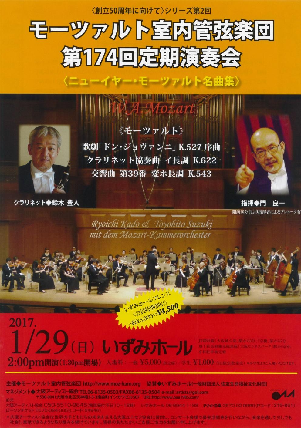モーツァルト室内管弦楽団 (アンサンブル・ベガ 鈴木豊人)