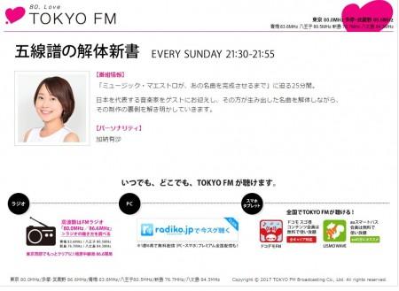 東京FMの番組ページより