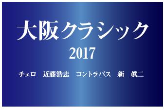 大阪クラシック2017(近藤浩志、新 眞二)