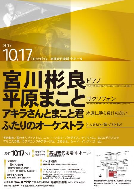 20171017takatsuki2