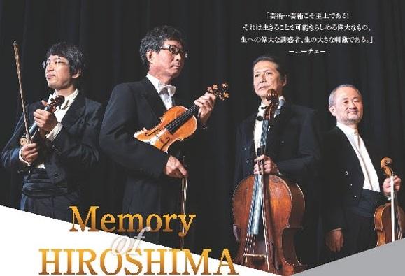 マイ・ハート弦楽四重奏団 〈9/12広島・9/14京都・9/15東京〉