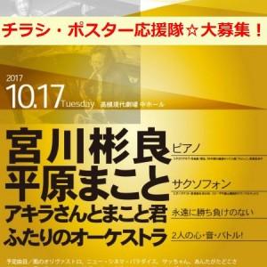 20171017takatsuki_募集チラシ
