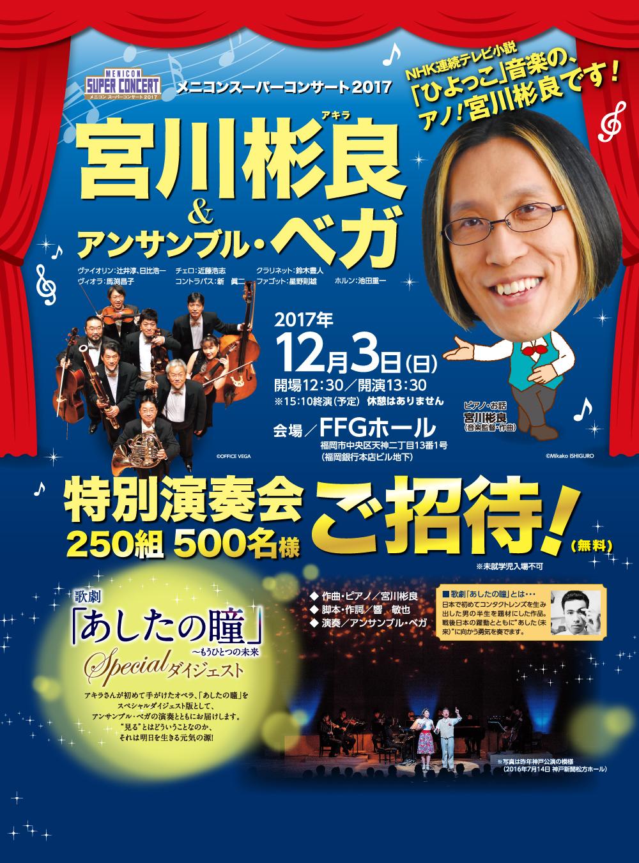 宮川彬良&アンサンブル・ベガ特別演奏会(メニコンスーパーコンサート)
