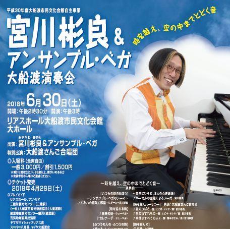 宮川彬良&アンサンブル・ベガ