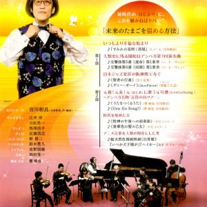 *完売*宮川彬良&アンサンブル・ベガ ニューイヤーコンサート