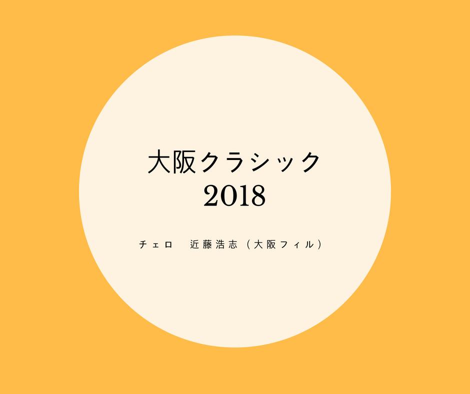 大阪クラシック2018(近藤浩志)