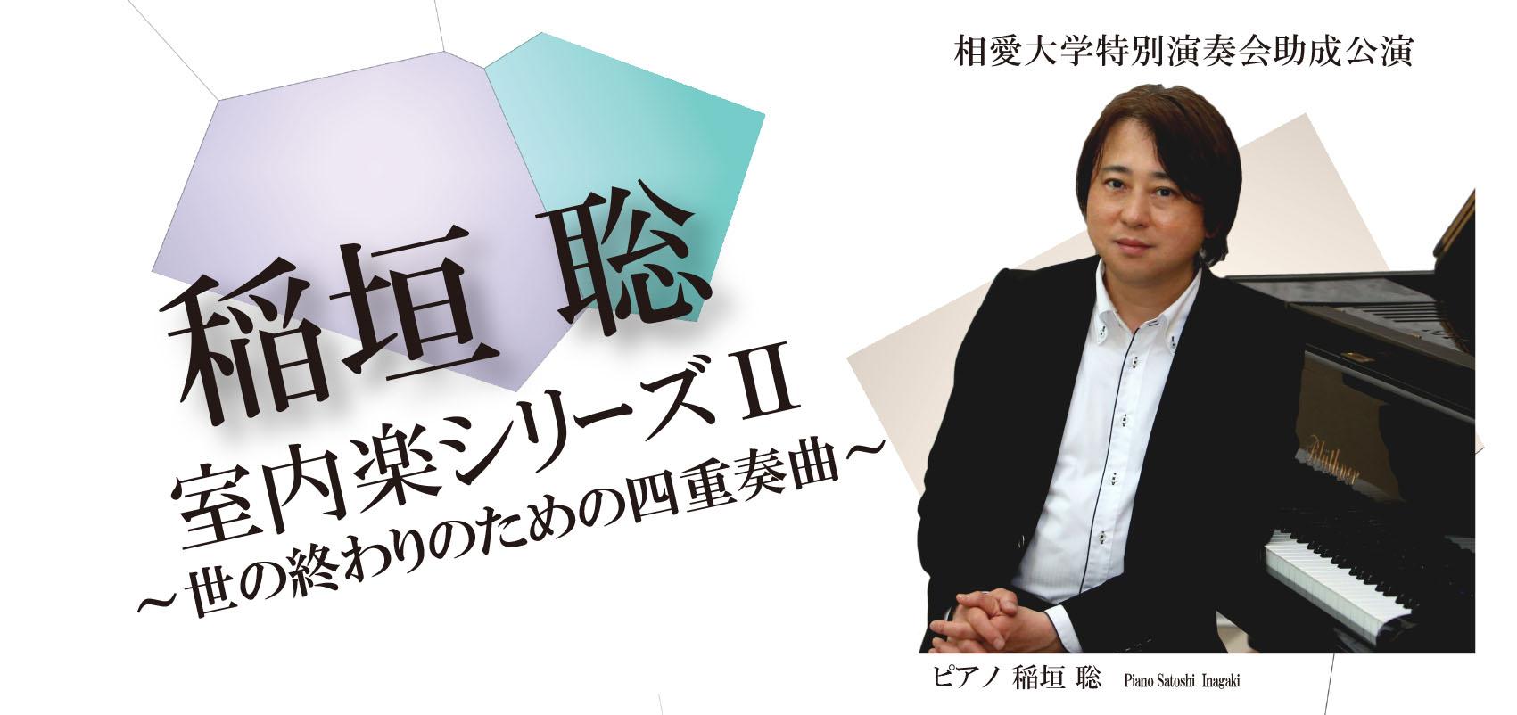 稲垣 聡 室内楽シリーズII~世の終わりのための四重奏曲~