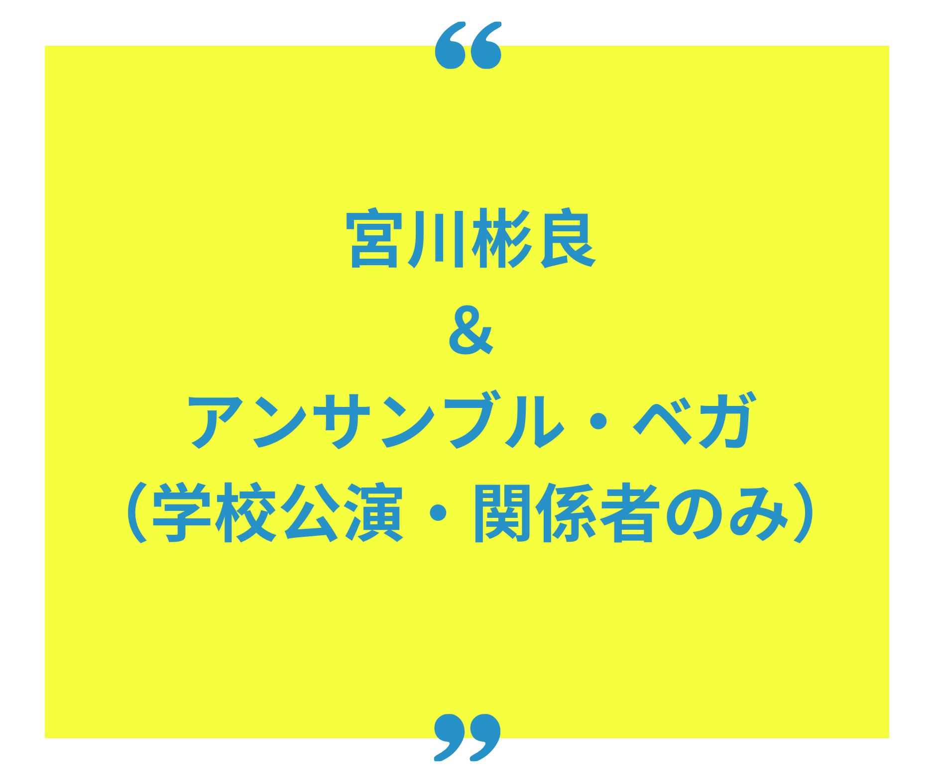 (学校公演)宮川彬良&アンサンブル・ベガ
