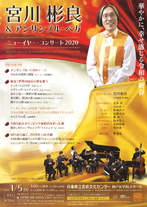 宮川彬良&アンサンブル・ベガ ニューイヤー・コンサート2020