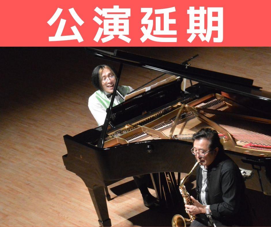 [延期]アキラさんとまこと君 ふたりのオーケストラ