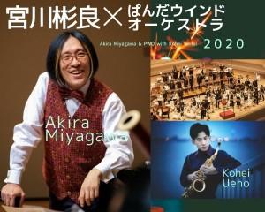 宮川彬良×ぱんだウインドオーケストラ2020