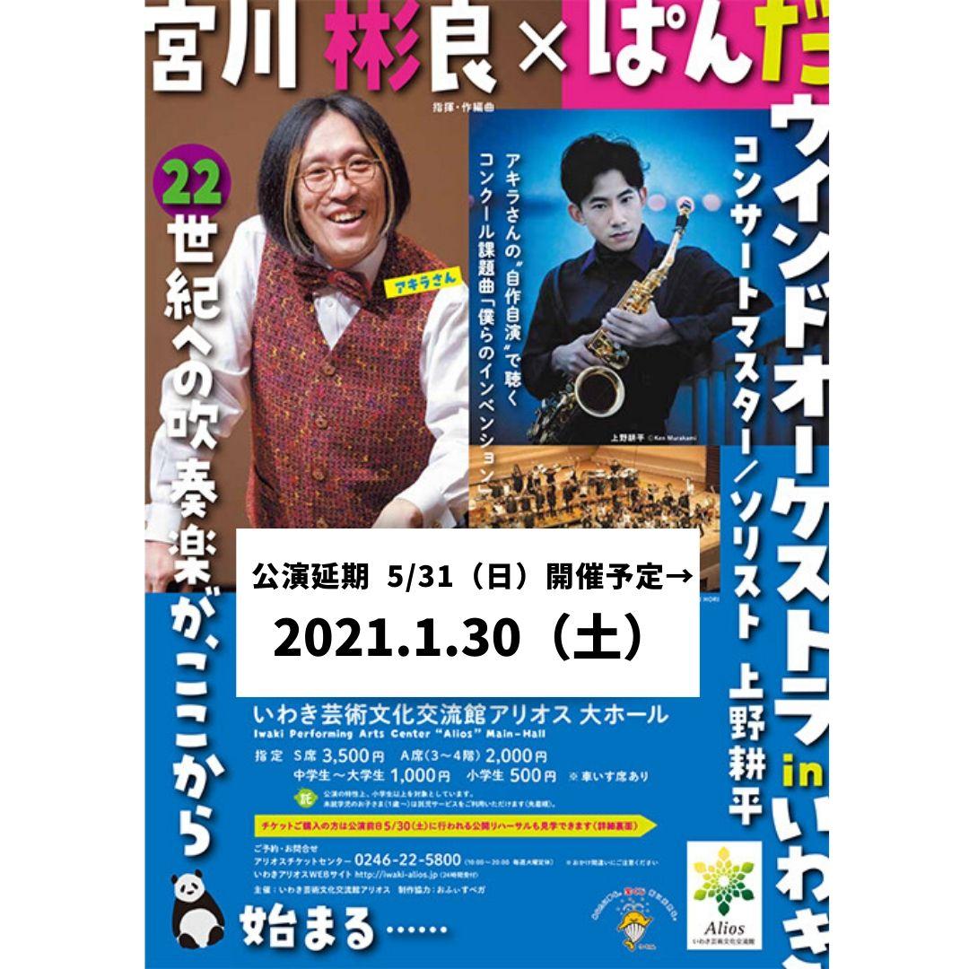 <振替>宮川彬良×ぱんだウインドオーケストラ2020