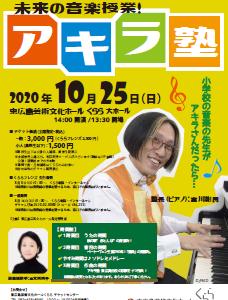 20201025higashihiroshima