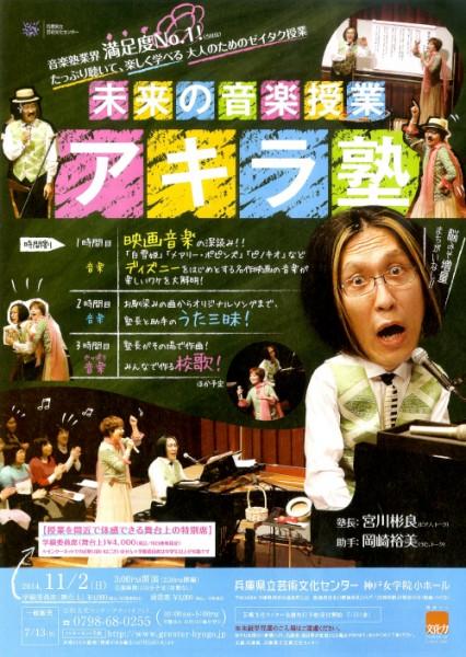 未来の音楽授業 アキラ塾
