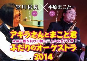 20141115akiramakoto