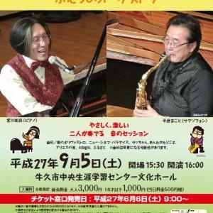 アキラさんとまこと君 ふたりのオーケストラ