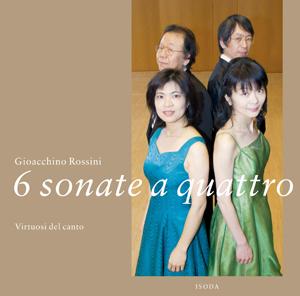 ロッシーニ「弦楽のためのソナタ全曲」
