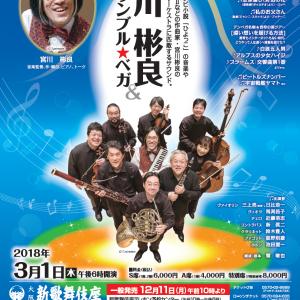 201803ベガ新歌舞伎座