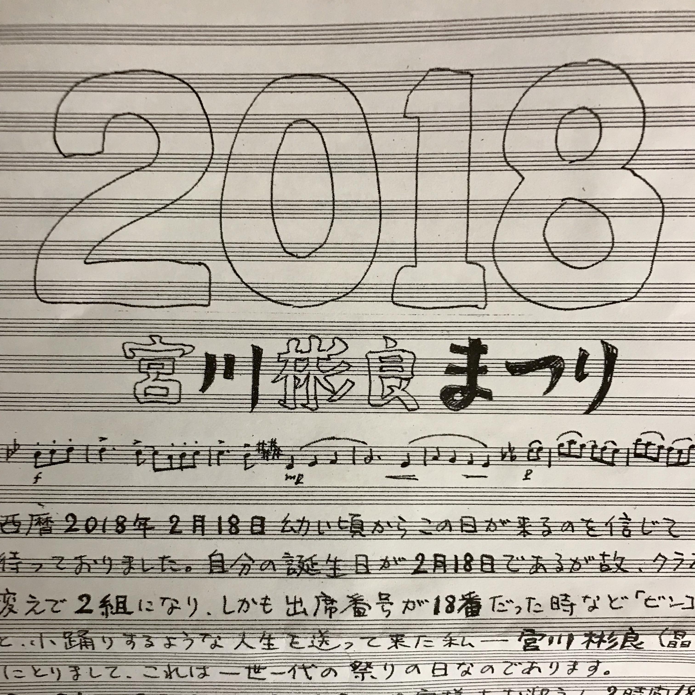 【チケット完売】2018 宮川彬良まつり