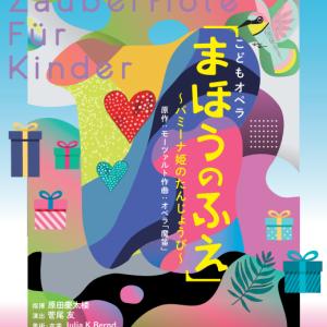 アンサンブル・ベガ+フレンズ出演、フェニーチェ堺/子どもオペラ「まほうのふえ」