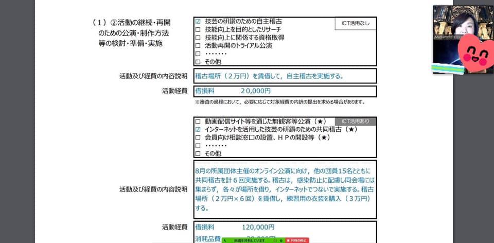 文化 芸術 活動 の 継続 支援 事業 申請